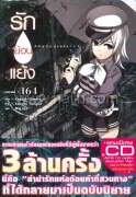 Ama no Jyaku รักย้อนแย้ง + CD