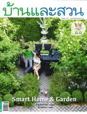 บ้านและสวน ฉ.458 (ต.ค.57)