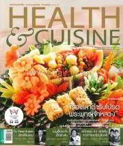 HEALTH & CUISINE ฉ.165 (ต.ค.57)