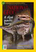 NATIONAL GEOGRAPHIC ฉ.159 (ต.ค.57)