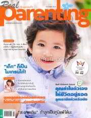 Real Parenting ฉ.116 (น้องซานต้า)