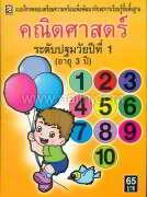คณิตศาสตร์ระดับปฐมวัยปีที่ 1 (อายุ 3 ปี)