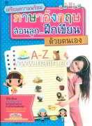 เตรียมความพร้อมภาษา E. สอนลูก ฝึกเขียนด้