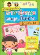 เตรียมความพร้อมภาษา E. สอนลูก ฝึกอ่านด้ว