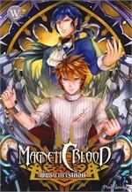 Magnetic blood พันธนาการเลือด II