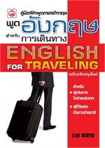 พูดอังกฤษสำหรับการเดินทาง