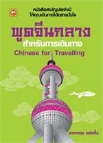 พูดจีนกลางสำหรับการเดินทาง