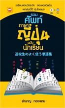 รวมศัพท์ภาษาญี่ปุ่น ฉบับนักเรียน