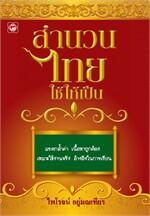 สำนวนไทยใช้ให้เป็น