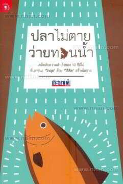ปลาไม่ตาย ว่ายทวนน้ำ