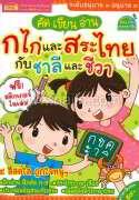 คัด เขียน อ่าน ก ไก่และสระไทย กับชาลีและ