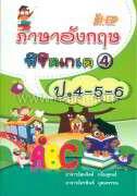 ภาษาอังกฤษพิชิตเกรด 4 ป.4-5-6 (อ.สมจิต