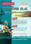 คู่มือเตรียมสอบภาษาไทย ม.4 (แกนกลาง 2551