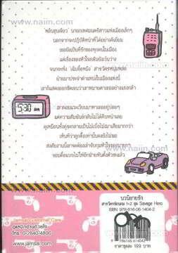 ชุดสารวัตรซ่อนคม (ล.1-2) (Cookie)
