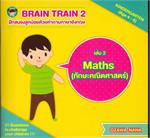 Brain Train 2 Maths (ทักษะคณิตศาสตร์) (Age 4-6)