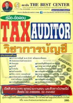 คู่มือ+ข้อสอบ วิชาการบัญชี TAX AUDITOR