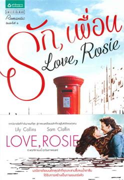 รัก, เพื่อน Love, Rosie