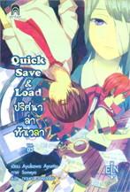 Quick Save&Load ปริศนาล่าท้าเวลา Vol.03