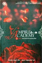 Vampire Academy 1 ตอนองครักษ์กับเจ้าหญิงแวมไพร์
