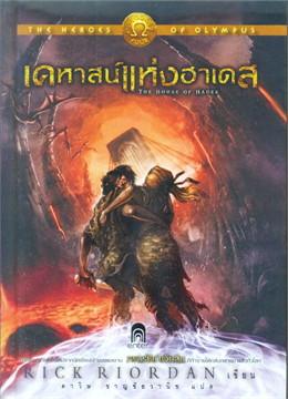 The Heroes of Olympus 4 เคหาสน์แห่งฮาเดส (ปกแข็ง)