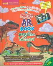 a Magic AR Book ตะลุยโลกไดโนเสาร์ (ปกแข็