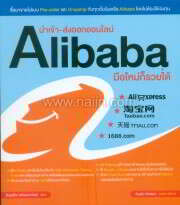 นำเข้า-ส่งออกออนไลน์ Alibaba มือใหม่ก็รว
