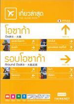 เที่ยวล่าสุด โอซาก้า-รอบโอซาก้า ฉบับ ภาษาไทย