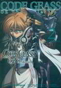 CODE GEASS OZ The Reflection เล่ม 2