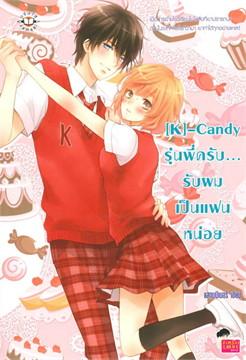 [K]-Candy รุ่นพี่ครับ...รับผมเป็นแฟนหน่อย