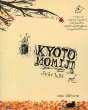 เกียวโต โมมิจิ