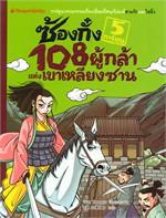 ซ้องกั๋ง 108 ผู้กล้าแห่งเขาเหลียงซาน เล่ม 5 (ฉบับการ์ตูน)