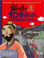 ซ้องกั๋ง 108 ผู้กล้าแห่งเขาเหลียงซาน เล่ม 6 (ฉบับการ์ตูน)