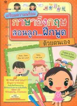 เตรียมความพร้อมภาษา E. สอนลูก ฝึกพูดด้วย