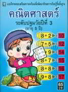 คณิตศาสตร์ระดับปฐมวัยปีที่ 3 (อายุ 5 ปี)