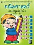 คณิตศาสตร์ระดับปฐมวัยปีที่ 2 (อายุ 4 ปี)