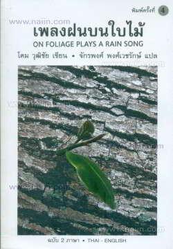 เพลงฝนบนใบไม้ ฉบับ 2 ภาษา