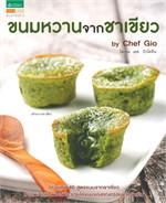 ขนมหวานจากชาเขียว by Chef Gio