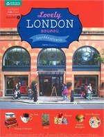 Lovely London ไปทุกที่ที่ทัวร์ไม่พาไป