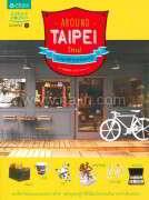 Around Taipei ไปทุกที่ที่ทัวร์ไม่พาไป