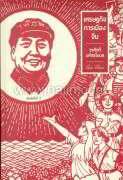 เศรษฐกิจการเมืองจีน (แข็ง)