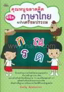 คุณหนูฉลาดคิด พิชิตภาษาไทย ฉ.เตรียมประถม