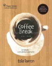 Coffee Break 27 ข้อคิดดีๆ ระหว่างฯ