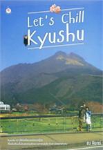 Let's Chill Kyushu