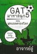 GAT มาหาสนุก 5 ตอนฟุตบอลครองโลก