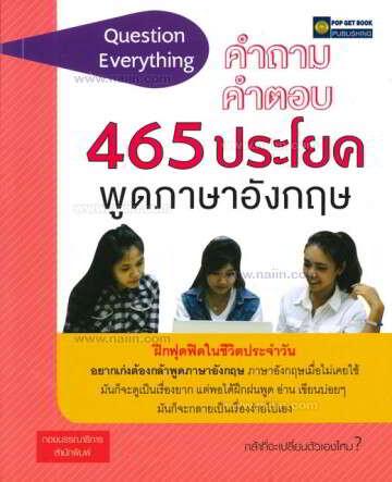 คำถาม คำตอบ 465 ประโยคพูดภาษาอังกฤษ