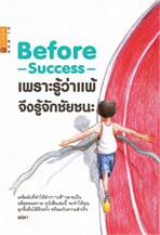 Before & Success เพราะรู้ว่าแพ้ จึงจะชนะ