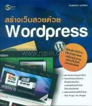 สร้างเว็บสวยด้วย Wordpress