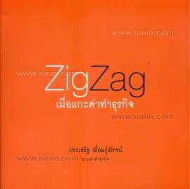 ZigZag เมื่อแกะดำทำธุรกิจ