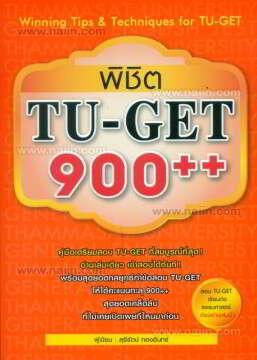พิชิต TU-GET900++