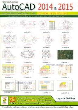คู่มือการใช้โปรแกรม AutoCAD 2014&2015